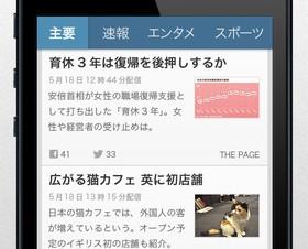 ヤフー、「Yahoo!ニュース」の公式iPhoneアプリを提供開始