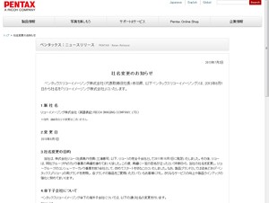 ペンタックスリコーイメージング、8月から社名を「リコーイメージング」に変更