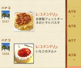 カカクコム、食をテーマにしたiPhone/Android用コミュニケーションアプリ「ごちレコ」