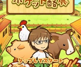 カヤック、ノイタミナアニメ「銀の匙」の酪農ゲームアプリをリリース