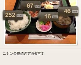料理写真を画像解析して食事を記録できるiPhoneアプリ「FoodLog」がリリース