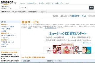 Amazon、音楽CDを無料集荷で買い取る「Amazon CD買取サービス」を開始