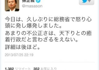 ソフトバンク孫正義社長がTwitterで激怒! 2.5GHz帯の割り当てで総務省の対応に怒り