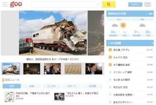 NTTレゾナント、タブレット版「goo」トップページを提供開始