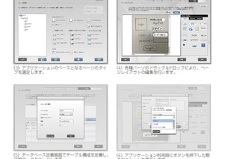 ソフトバンクBBとモビラス、プログラミング不要のアプリ作成ツール「AppExe」提供開始