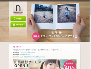 ミクシィ、フォトブック作成サービス「ノハナ」事業を9月に法人化