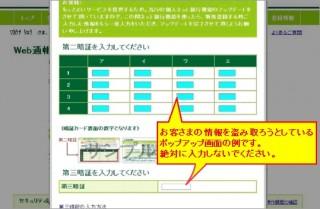 三井住友、ネットバンキングの偽画面から暗証番号情報などを盗むウイルスに注意喚起