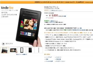 Amazon、9月1日までの限定でKindle Fireシリーズを全品3000円OFF