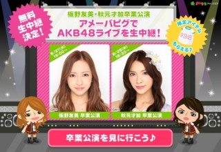 アメーバピグ、AKB48板野友美と秋元才加の卒業公演を無料生中継
