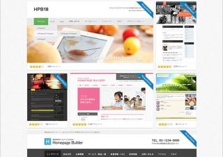 ジャストシステム、Webテンプレートを出品できる「hpb マーケットプレイス」