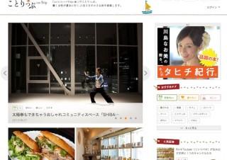 もっと女子旅を楽しく! 昭文社が『ことりっぷ』のコミュニティサイトをオープン