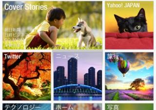 ヤフーとFlipboardが協業-Yahoo! JAPANのコンテンツをFlipboardに掲載