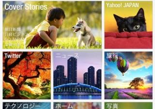 ヤフー、雑誌風アプリ「Flipboard」と提携しYahoo! JAPANのコンテンツを掲載