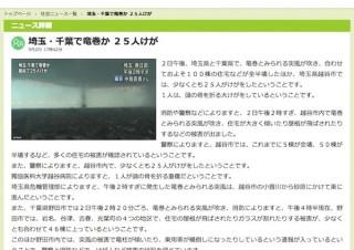 9/2に埼玉県で発生した竜巻、Twitterに写真が続々投稿