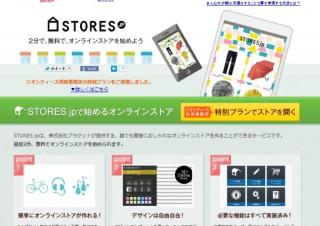 手軽にオンラインストアを作れる「STORES.jp」--Yahoo!ジオシティーズとの連携で誕生