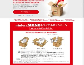 寺田倉庫とヤフー、預けた商品を「ヤフオク!」に直接出品できるサービスを開始