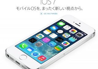 Appleが新しいUIを採用したiOS7をリリース、機能面も大幅なアップデート