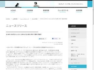 CCCのTカード、20代の会員数が日本の20代人口の7割を突破