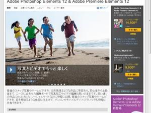 アドビ、「Photoshop Elements 12」と「Premiere Elements 12」を発売