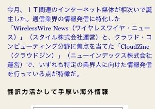 iPadやiPhoneで東京IT新聞が読めるアプリケーション公開