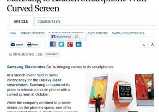 サムスン、カーブガラスを採用した新スマートフォンを発売すると発表