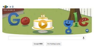 今日のGoogleロゴはGoogle生誕15周年