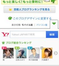 ヤフーとサイバーエージェント、「Yahoo!検索」と「Ameba」で協業