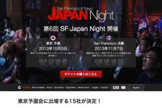 ピッチコンテスト「第6回 SF Japan Night」の東京予選が10月5日に開催