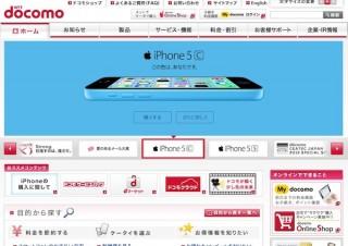NTTドコモ、iPhone 5s / iPhone 5cで「spモードメール」提供を開始
