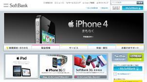 iPhone 4の予約がアップルやソフトバンクの予想を上回る