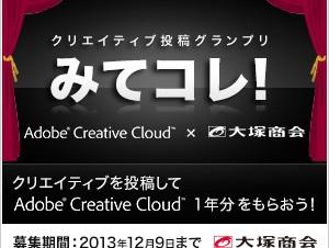Adobe CC 1年分など賞品も豪華なバナー投稿グランプリ「みてコレ!」