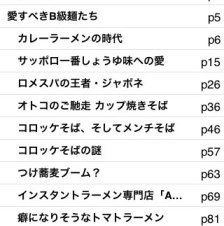 B級グルメのiPhone/iPod touch電子書籍アプリ