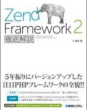 【書籍レビュー】Zend Framework 2徹底解説