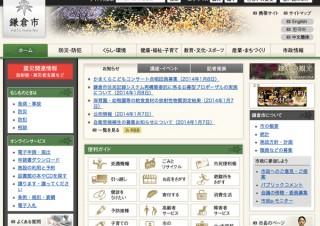 鎌倉市 環境部資源循環課のTwitterアカウント、不正ログインされ閉鎖