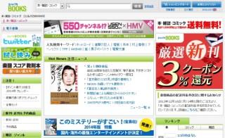 電子書籍サービス「エルパカBOOKS」が2月24日に終了--購入済み書籍は閲覧不可に