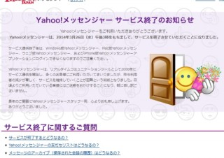ヤフー、ユーザーの大幅減少により「Yahoo!メッセンジャー」を3月26日で終了と発表