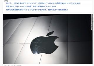 米Apple、子供へのゲーム課金で34億円をユーザーに返還