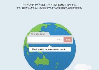 Google、初の日本語ひらがなドメインとなる「.みんな」の提供を開始