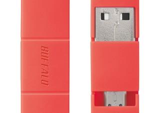 バッファロー、2種コネクタ搭載でスマホなどでも扱えるUSBメモリを発売