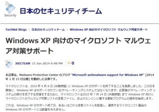 Microsoft、XPのサポート終了後も無料セキュリティソフトの更新プログラム提供を継続