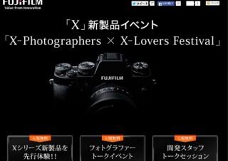 富士フイルム、デジタルカメラ「Xシリーズ」の体験イベントの予約開始