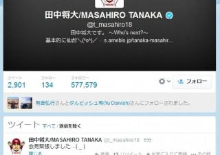 田中将大投手はニューヨークヤンキース! 会見後に「会見緊張しました…(._.)」とツイート