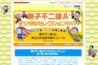eBookJapan、34タイトル183冊の『藤子不二雄A デジタルセレクション』を刊行