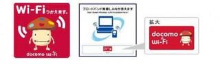docomo、イオンモール幕張新都心など63カ所でdocomo Wi-Fiが利用可能に