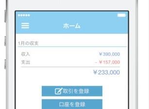 全自動クラウド会計ソフト「freee」、モバイルで収支取引を登録できるiPhoneアプリ提供