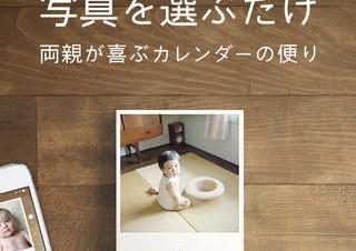 クックパッド子会社、写真をカレンダー付き手紙にして届けるiPhoneアプリ「レター」