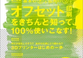 【書籍レビュー】デザインのひきだし21