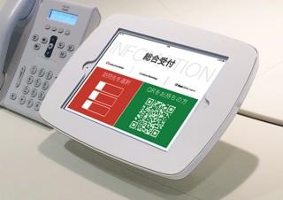 M-SOLUTIONS、iPadを活用した無人受付業務サービス「Smart at Reception」を提供開始