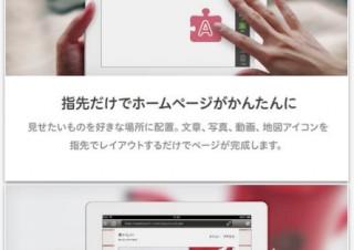 タブレットでWebサイトの作成/更新が可能なアプリ「ロリポタッチ」のiPad版公開