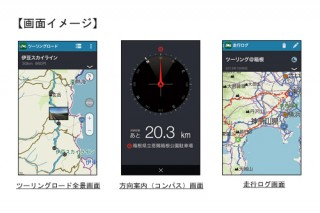 ナビタイム、Android向けバイク用ナビアプリ「ツーリングサポーター」を5月に提供開始
